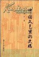 中国文艺思潮史稿