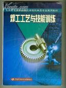 焊工工艺与技能训练 (全国中等职业技术学校机械类专业通用教材)