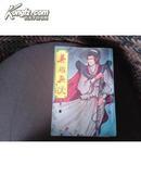 古龙老武侠 英雄无泪 全1册 华新版