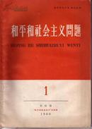 《和平和社会主义问题》1960年第1、3、4、5、6、7期,6册合售。各国共产党和工人党理论性和报道性杂志。