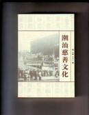 3.潮汕慈善文化    9.5品、印3000册