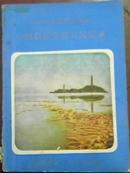 鹿城棋苑1981年10月增刊《1981年全国棋类联赛中国象棋全部对局纪录》