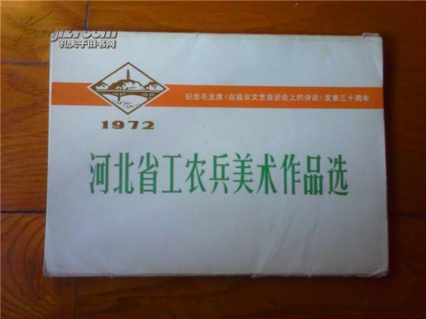 河北省工农兵美术作品选 32张彩色活页全