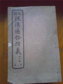 民国线装:绘图后汉通俗演义(附三国)全十册缺第五册