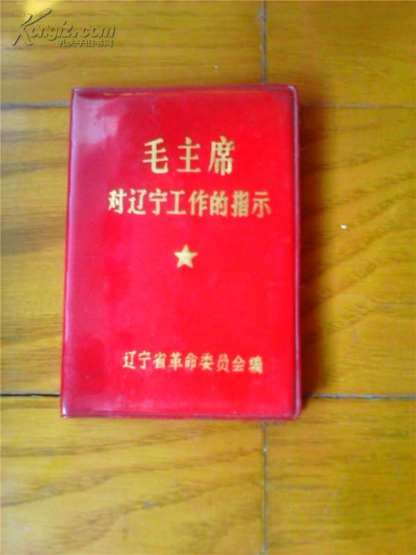毛泽东对辽宁工作的指示
