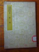草窗词_国学基本丛书(民国二十七年七月初版)