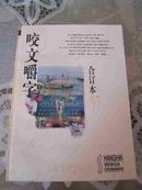 咬文嚼字1997年合订本(香港回归当年资料)