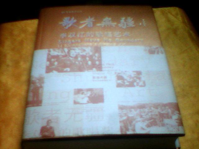 【军旅音乐丛书】歌者无疆 李双江的歌唱艺术【李双江签名盖章本】16开精装