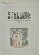 弦乐合奏基础训练 丁芷诺 上海音乐 盗版包退 现货