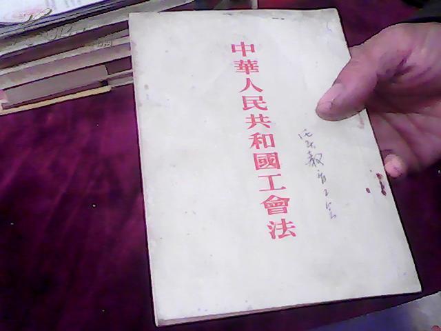 中华人民共和国工会法【竖排版繁体字】