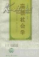 《宗教与世界》丛书:宗教社会学