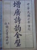 民国线装:《增廣诗韵全璧》  (一函六册全)