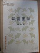 邮票集锦 第二集 1957年8月1版1印  +1086/6。+