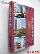 上海市专志系列丛刊:上海图书馆事业志(朱庆祚编 大16开精装本 1996年1版1印 仅印1500册)