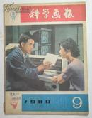 科学画报[1980年9月号]