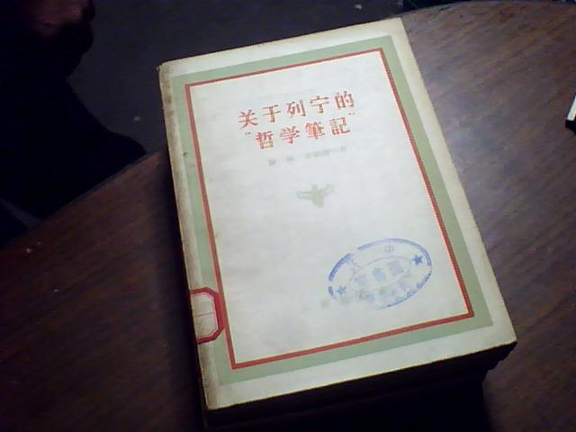 关于列宁的哲学笔记