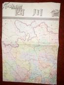 四川省地图(折叠式)