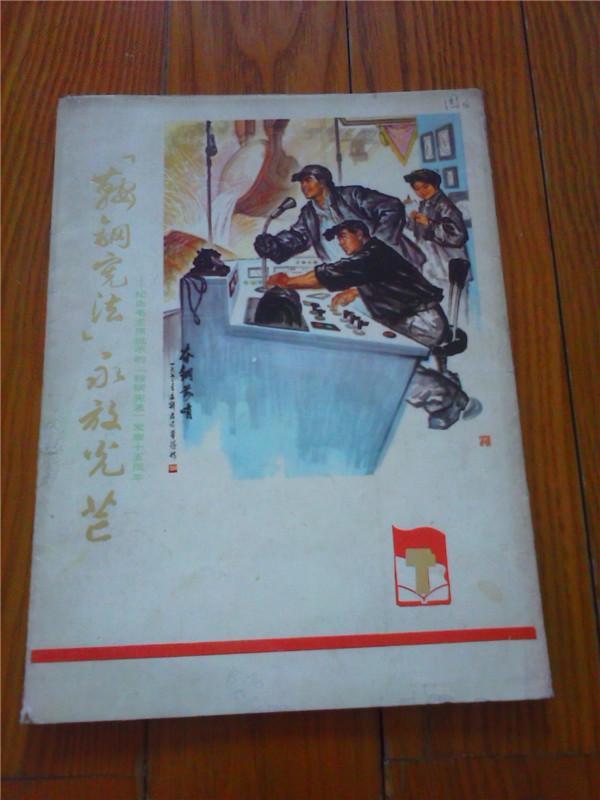 鞍钢宪法永放光芒----纪念毛主席批示的鞍钢宪法发表15周年