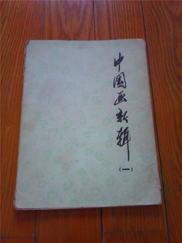 中国画新辑(一)12张全