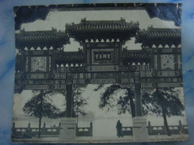 《云辉玉宇》民国或解放初期老照片 北京万寿山云辉玉宇牌楼老像片 书品如图