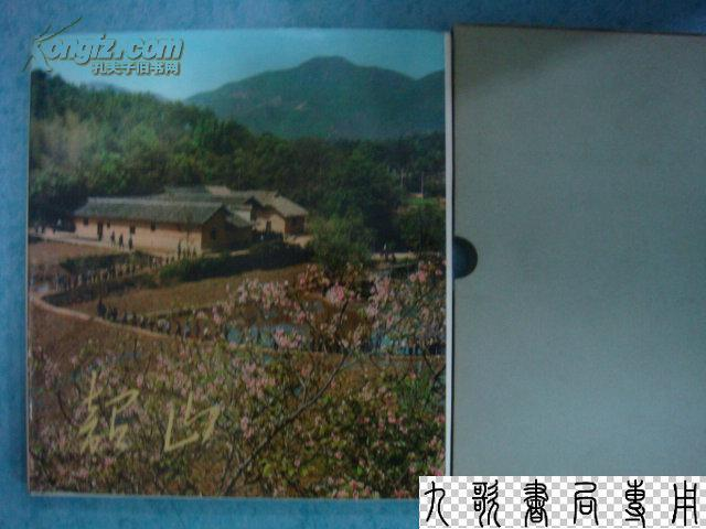 《韶山》文革后期大画册 麻布面硬壳 12开文物出版社 1978年1版1印 近全品
