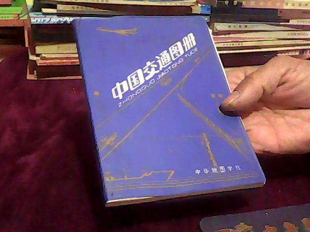 中国交通地图册【购书满50元赠品】