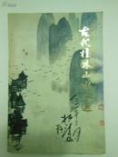 古代桂林山水文选