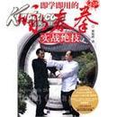 即学即用的咏春拳实战绝技(配DVD2张)