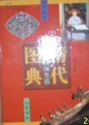(巴蜀)清代宫廷民间生活图典 第三册 雕刻.绘画(8.5品)