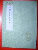 《素问玄机原病式》丛书集成初编1416中华书局