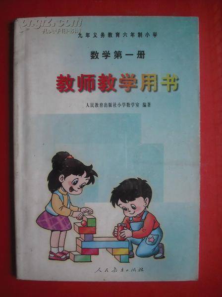 小学数学教师教学用书第1,2册.2001年1版.共2本