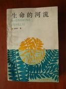 生命的河流——关于小说艺术的对话(1600册)