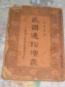 《民国通俗演义》第二册   (民国二十五年五月改版后四版)