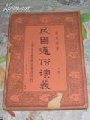 《民国通俗演义》第五册  (民国二十五年五月改版后四版) 品好