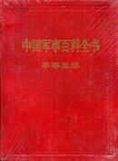 中国军事百科全书(共11册)