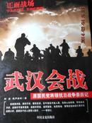 武汉会战——原国民党将领抗日战争亲历记