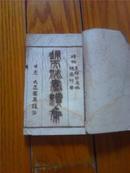 《通天秘书续集》卷一.卷二(64开一册,增附吕祖功过格.快乐印言,又名增补致富全书)