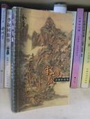 金庸签名本《雪山飞狐》