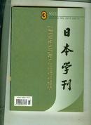 日本学刊 2013年 第3 期(双月刊总第135期) (未翻阅过)(16开本DC--15书架)(书重近0.6斤)