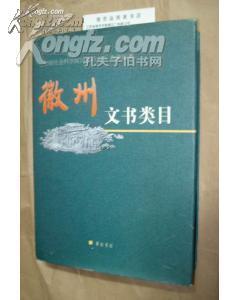 徽州文书类目---16开精装(印500册)、