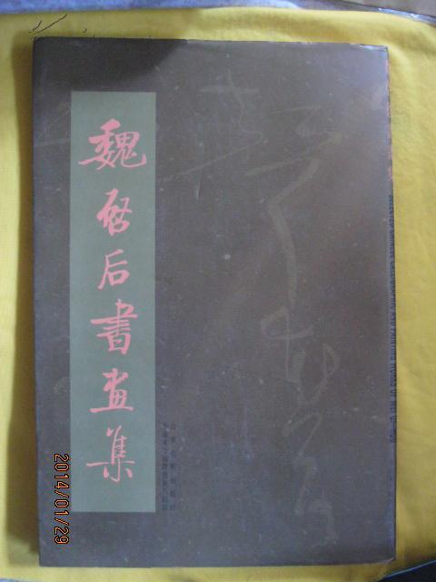 魏启后书画集