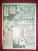 上海的风花雪月、上海的金枝玉叶 (2本合售)
