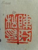 陈亚松:书法:诗一首(书法篆刻家,龙海市美协会员,中国武夷书画社画师,一级书画师)(带原作信封及作者照片和简介)-37