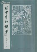 程甲本红楼梦(全六册)