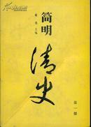 简明清史(全二册)