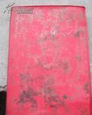 1966年最早版--毛泽东论文艺【毛像林题完好】无阅痕