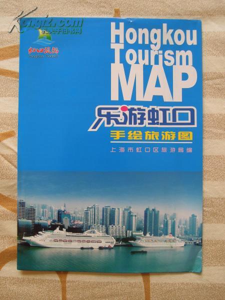 最新版《乐游虹口手绘旅游图》