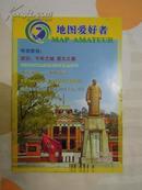 《地图爱好者》杂志2011年全套五期【中国唯一地图类民刊】
