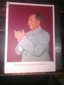 32开宣传画 我们伟大的导师 伟大的领袖 伟大的统帅