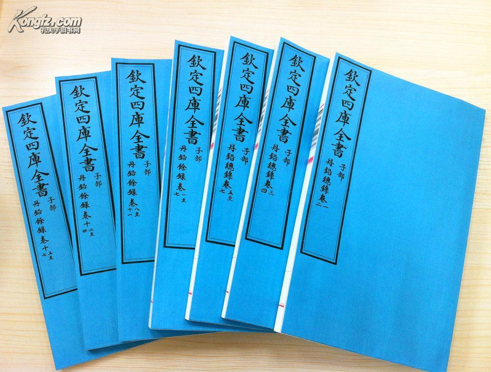 丹铅录(四函二十册 共七十九卷)原大宣纸包背装